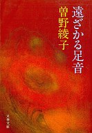 <<日本文学>> 遠ざかる足音 / 曽野綾子