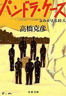 <<日本文学>> パンドラ・ケース よみがえる殺人 / 高橋克彦