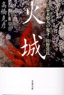 <<日本文学>> 火城 幕末廻天の鬼才・佐野常民 / 高橋克彦