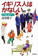 <<日本文学>> イギリス人はかなしい 女ひとりワーキング / 高尾慶子