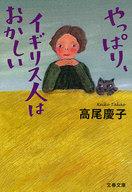 <<日本文学>> やっぱり、イギリス人はおかしい / 高尾慶子