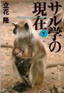 <<日本文学>> サル学の現在 下 / 立花隆