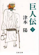 <<日本文学>> 巨人伝 下 / 津本陽
