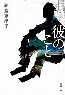 <<日本文学>> 彼のこと / 藤堂志津子