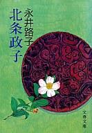 <<日本文学>> 北条政子 / 永井路子