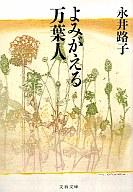 <<日本文学>> よみがえる万葉人 / 永井路子