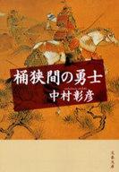 <<日本文学>> 桶狭間の勇士 / 中村彰彦