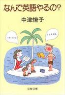 <<日本文学>> なんで英語やるの? / 中津燎子
