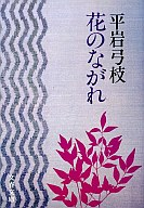 <<日本文学>> 花のながれ / 平岩弓枝