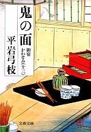 <<日本文学>> 鬼の面 御宿かわせみ 13 / 平岩弓枝
