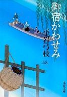<<日本文学>> 御宿かわせみ 新装版 / 平岩弓枝