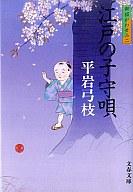 <<日本文学>> 江戸の子守唄 御宿かわせみ 2 新装版 / 平岩弓枝