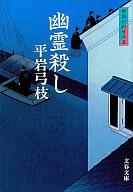 <<日本文学>> 幽霊殺し 御宿かわせみ 5 新装版 / 平岩弓枝
