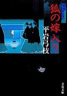 <<日本文学>> 狐の嫁入り 御宿かわせみ 6 新装版 / 平岩弓枝