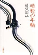 <<日本文学>> 暗殺の年輪 / 藤沢周平