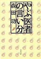 <<日本文学>> やぶ医者の言い分 / 森田功