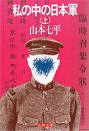 <<日本文学>> 私の中の日本軍 上 / 山本七平