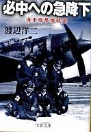 <<日本文学>> 必中への急降下 海軍爆撃機戦譜 / 渡辺洋二