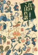 <<日本文学>> 江戸こぼれ話 / 文藝春秋