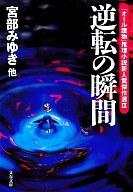 <<日本文学>> 逆転の瞬間「オール讀物」推理小説新人賞3 / 文藝春秋
