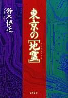 <<日本文学>> 東京の[地霊] / 鈴木博之