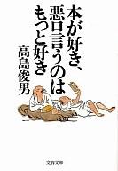 <<日本文学>> 本が好き、悪口言うのはもっと好き / 高島俊男
