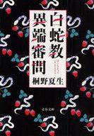 <<日本文学>> 白蛇教異端審問