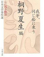 <<日本文学>> 我等、同じ船に乗り 心に残る物語-日本文学秀作選 / 桐野夏生
