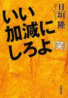 <<日本文学>> いい加減にしろよ(笑) / 日垣隆