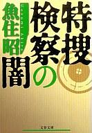 <<日本文学>> 特捜検察の闇 / 魚住昭