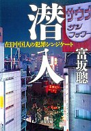 <<日本文学>> 潜入 在日中国人の犯罪シンジケート / 富坂聰