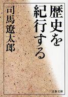 <<日本文学>> 歴史を紀行する 新装版 / 司馬遼太郎