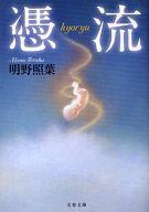 <<日本文学>> 憑流 / 明野照葉