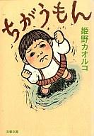 <<日本文学>> ちがうもん / 姫野カオルコ