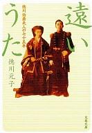 <<日本文学>> 遠いうた 徳川伯爵夫人の七十五年 / 徳川元子