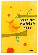 <<日本文学>> 夫婦が死と向きあうとき / 吉田敏浩