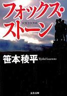 <<日本文学>> フォックス・ストーン / 笹本稜平