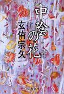 <<日本文学>> 中陰の花 / 玄侑宗久