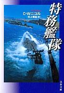 <<日本文学>> 特務艦隊 / C・W・ニコル