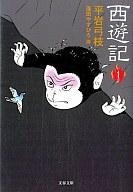 <<日本文学>> 西遊記 1 / 平岩弓枝