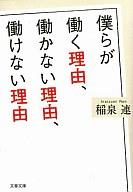 <<日本文学>> 僕らが働く理由、働かない理由、働けない理由