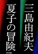 <<日本文学>> 夏子の冒険 / 三島由紀夫