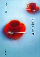 <<日本文学>> 不運な女神 / 唯川恵