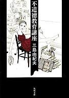 <<日本文学>> 不道徳教育講座 / 三島由紀夫