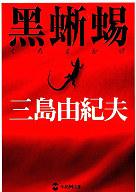 <<日本文学>> 黒蜥蜴 / 三島由紀夫