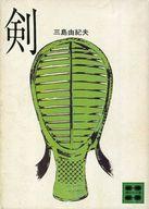 <<日本文学>> ランクB)剣 / 三島由紀夫