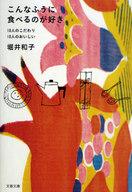 <<日本文学>> こんなふうに食べるのが好き 10人のこだ / 堀井和子