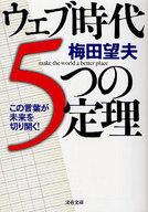 <<日本文学>> ウェブ時代 5つの定理 / 梅田望夫