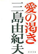 <<日本文学>> 愛の渇き / 三島由紀夫