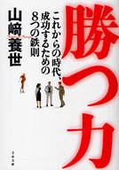 <<日本文学>> 勝つ力 これからの時代、成功するための8 / 山崎養世